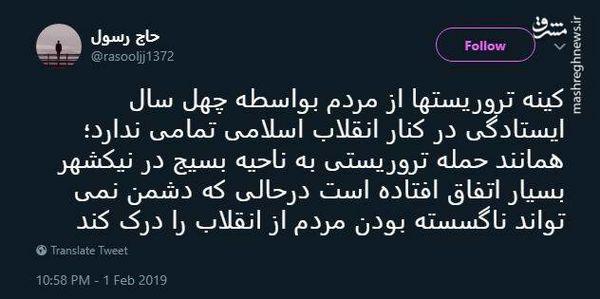 توئیتر:کینه تمامنشدنی تروریستها از مردم