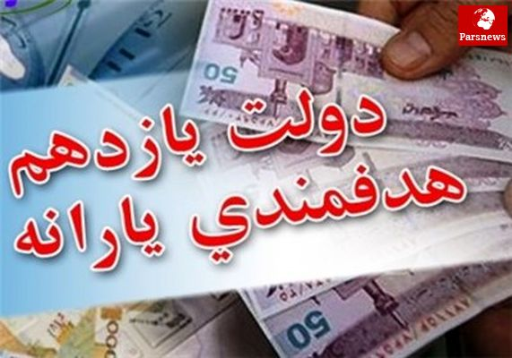 نگاه دولت برای حذف یارانه تعیین کف درآمد ۱.۸ تا ۲.۲ میلیون تومان است
