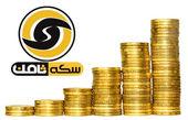 احضار مالباختگان پرونده سکه ثامن به دادسرا