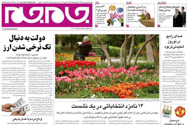 صفحه اول روزنامه های سیاسی- اجتماعی