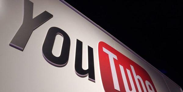 رفع فیلتر یوتیوب برای بخشی از مردم