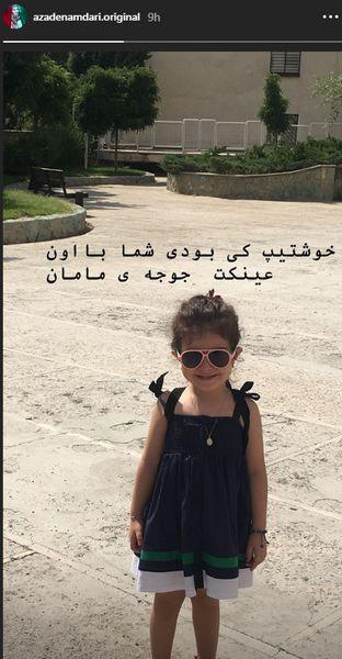 خوشتیپی که دل آزاده نامداری را برد+عکس