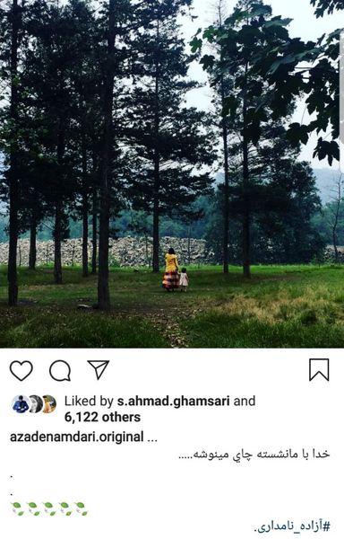رفتن آزاده نامداری و دخترش به ناکجا آباد+عکس