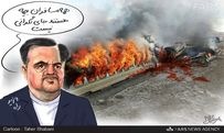 کشته های «قطار مرگ»، نگران نباشید همه بیمه هستید! + کاریکاتور