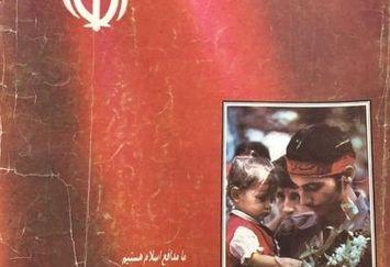 عکس نفیسه روشن روی جلد مجله زن روز اول انقلاب!