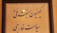 آبستراکسیون جلسه کمیسیون امنیت ملی مجلس شورای اسلامی