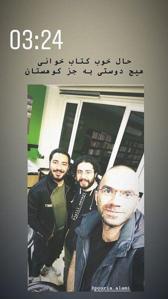 نوید محمدزاده و دوستانش + عکس