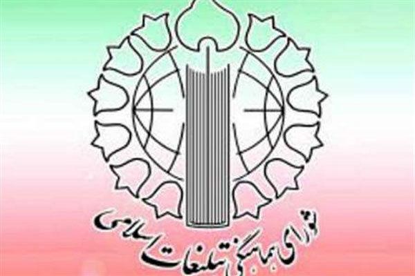 بیانیه شورای هماهنگی تبلیغات اسلامی به مناسبت روز خبرنگار