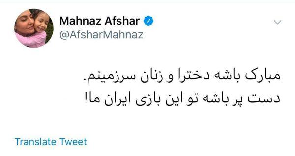 توئیت مهناز افشار برای حضور بانوان در استادیوم
