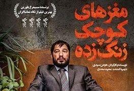 جدول فروش سینمای ایران/ فیلم «هومن سیدی» صدرنشین