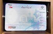 کاهش زمان ثبت نام و صدور کارت ملی هوشمند