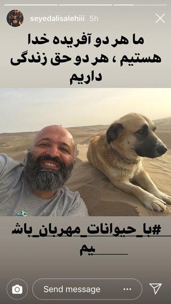 حس حیوان دوستی علی صالحی + عکس