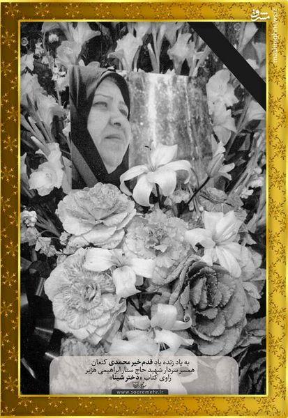 سالگرد زنی که رهبری او را ستود