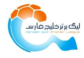 اعلام اسامی داوران هفته سوم لیگ برتر