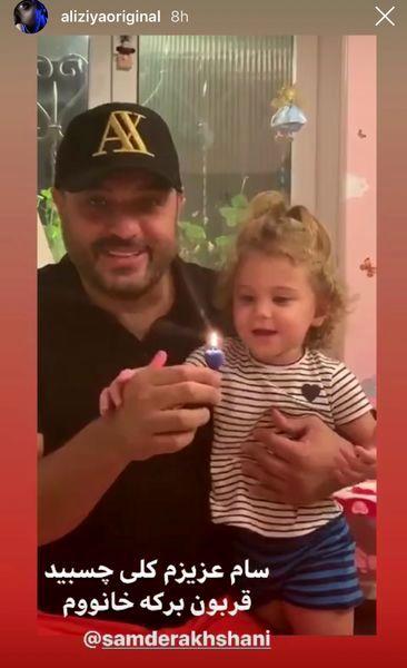 عکس سام درخشانی با دختر مو بورش