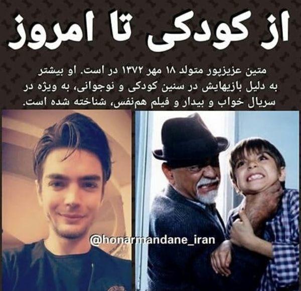 پسر خوشتیپ و رشید آثار فخیم زاده+عکس