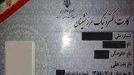 مهلت ثبت نام کارت مبادلات مرزی تمدید شد