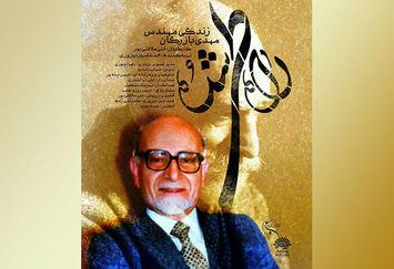 نقد مستند «راه طی شده» در تلویزیون توسط محمد قوچانی