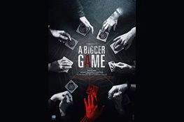 رونمایی از پوستر «گرگ بازی»