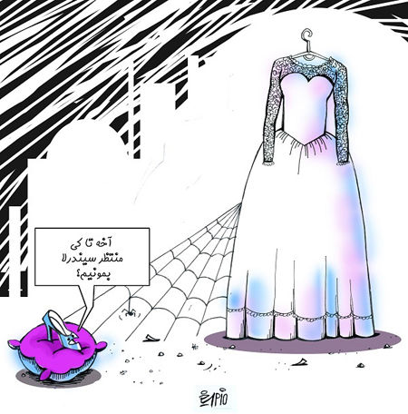 کاریکاتور اینم بیماری جدید دختران مجرد ایرانی!