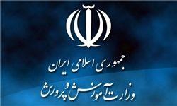 واکنش آموزش و پرورش به خبر تنبیه با کابل