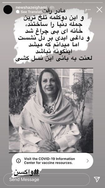 نیوشا ضیغمی عزادار شد + عکس