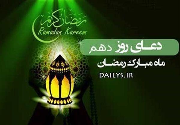 """دعای روز دهم ماه مبارک رمضان/ """"توکّل"""" به چه معناست؟"""