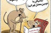 کاریکاتور دومین معضل تهران
