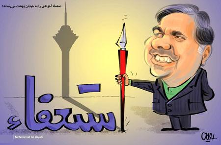کاریکاتور استعفا، آخوندی را به خیابان بهشت میرساند؟