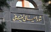 توقف فعالیت کانال اطلاعرسانی دبیرخانه شورای عالی امنیت ملی