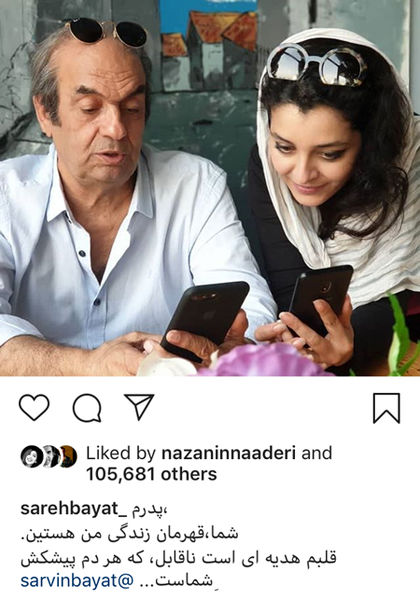 ساره بیات در کنار پدرش + عکس