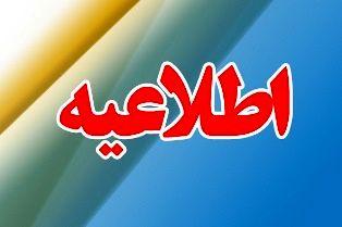 اطلاعیه عجیب فدراسیون پیرامون البسه تیم ملی