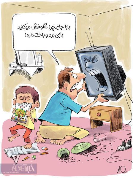 کاریکاتور:نتیجه گزارشهای احساسی تلویزیون را ببینید!