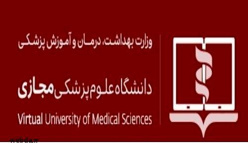 دورههای معتبر بین المللی توسط دانشگاه علوم پزشکی مجازی برگزار می شود