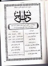 نخستین خبرنگار زن ایرانی در دوران قاجار+عکس