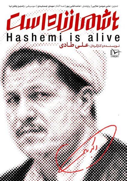 امتناع خانواده هاشمی رفسنجانی از حضور در نمایش یک مستند