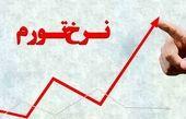 جزئیات تورم در استانها/ تورم نقطهای در ایلام ۵۶ درصد شد