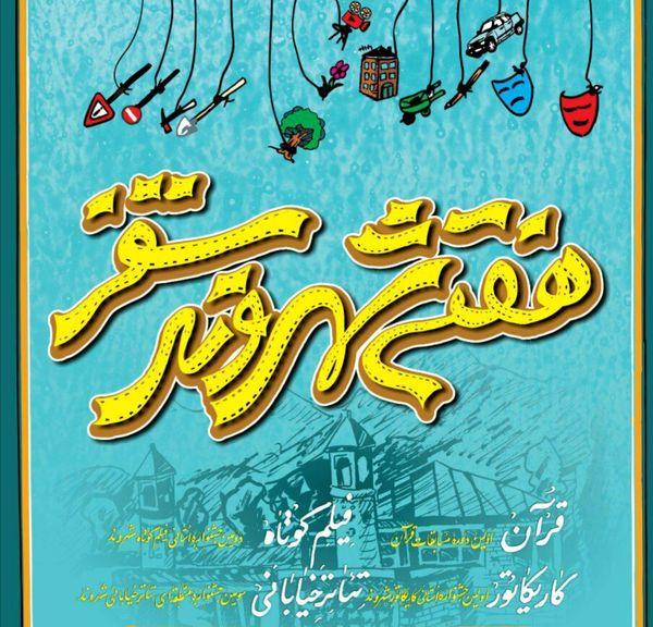 جزئیات برگزاری دومین جشنواره فیلم کوتاه شهروند سقز+پوستر