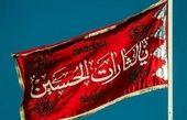 توصیه امام رضا (ع) برای روز اول محرم