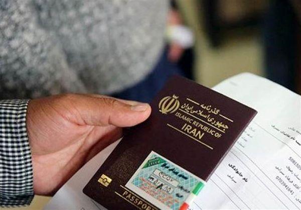 اعلام عوارض خروج از کشور در سال ۹۸