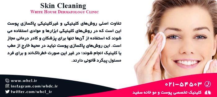 تفاوت روش های خانگی و کلینیکی پاکسازی پوست