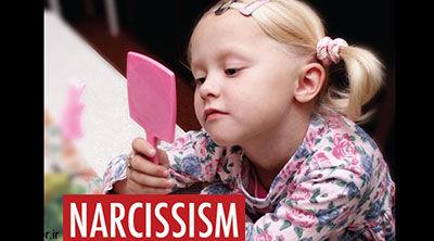 چرا کودکان امروز خودشیفته می شوند؟