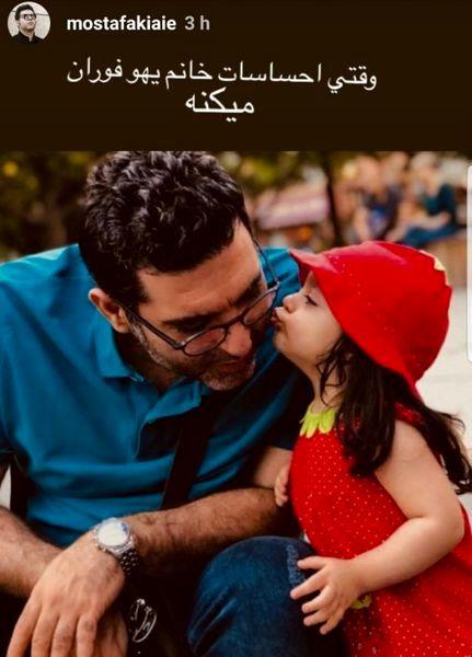 احساسات فوران کرده دختر و پدری آقای کارگردان + عکس