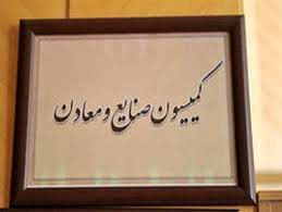 تاکید کمیسیون صنایع بر لزوم ساماندهی بخش تعاون