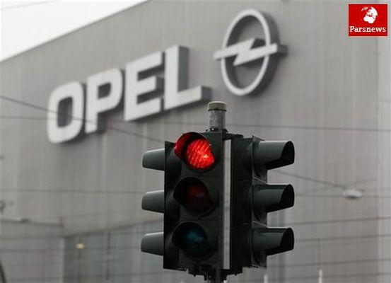 خودروسازی اُپل تعطیل میشود