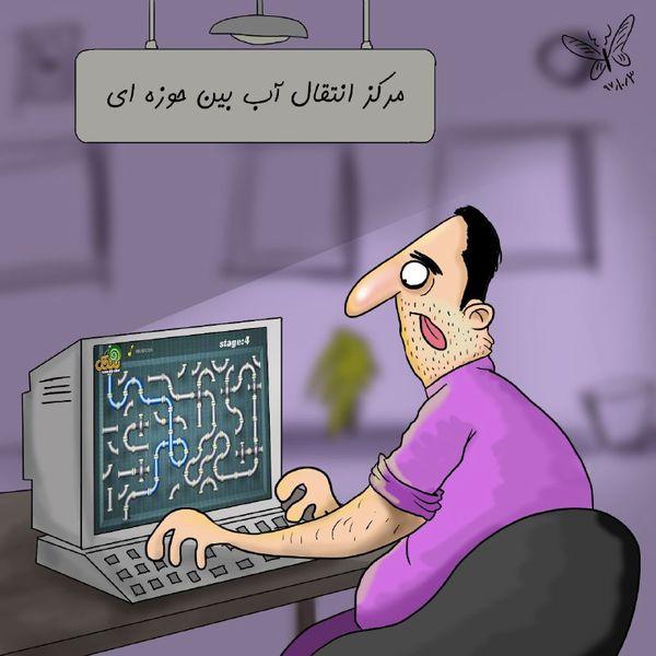 کاریکاتور:نحوه انتقال آب!