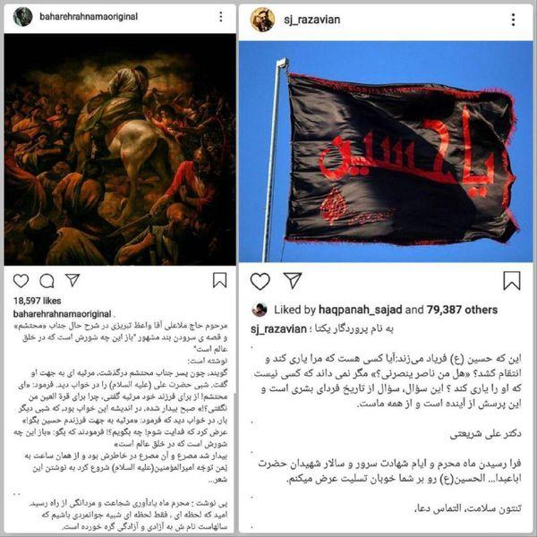 تسلیت جواد رضویان و بهاره رهنما به مناسبت ایام محرم