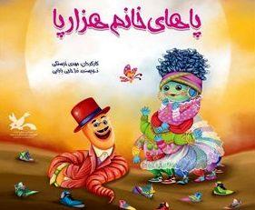نمایش «پاهای خانم هزار پا» ویژه کودکان روی صحنه می رود