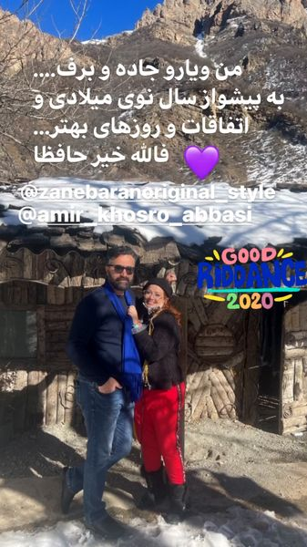 کوهنوردی بهاره رهنما و همسرش + عکس