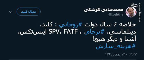 توئیتر:خلاصه ۶ سال دولت روحانی